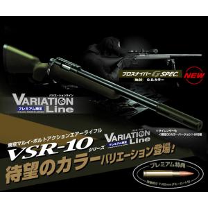 Sniper VSR-10 Pro G-SPEC od [Tokyo Marui]